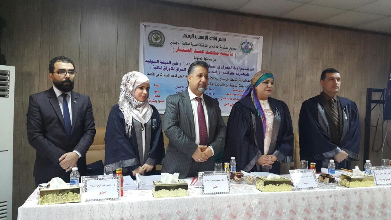 المناقشة العلنية لطالبة الماجستير عائشة محمد عبد الستار