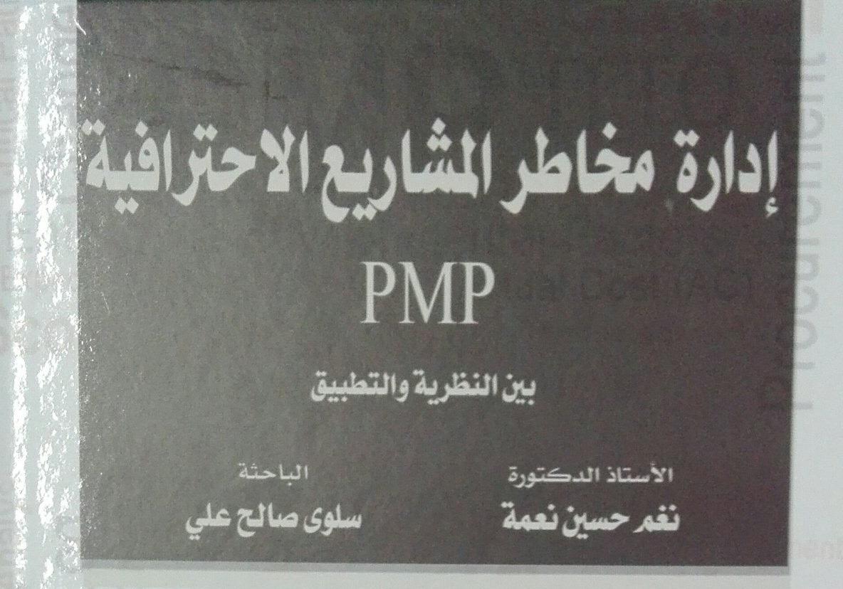 """أصدار كتاب""""إدارة مخاطر المشاريع الاحترافية PMP :بين النظرية والتطبيق"""""""