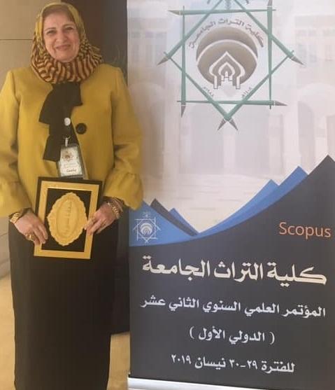 مشاركة في المؤتمر الثاني عشر والدولي الاول لكلية التراث الجامعة