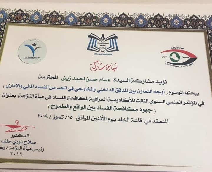 مشاركة في المؤتمر العلمي السنوي الثالث للأكاديمية العراقية لمكافحة الفساد