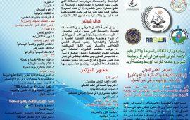 كلية أقتصاديات الاعمال تنال عضوية مؤتمر العلمي الدولي