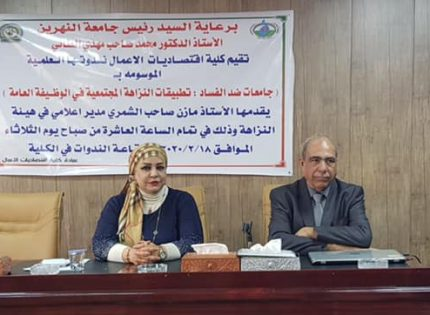 ندوة (جامعات ضد الفساد : تطبيقات النزاهة المجتمعية في الوظيفة العامة)