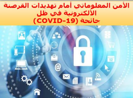 """ندوة الكترونية """"الامن المعلوماتي أمام تهديدات القرصنة الالكترونية في ظل جائحة كورونا"""""""