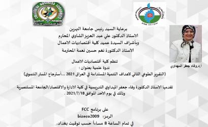 ندوة علمية(التقرير الطوعي الثاني لاهداف التنمية المستدامة في العراق 2021…استرجاع المسار التنموي)