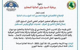 المؤتمر العلمي الدولي السنوي الاول( اصلاح قطاع التأمين في العراق-تحديات الواقع وفرص المستقبل)