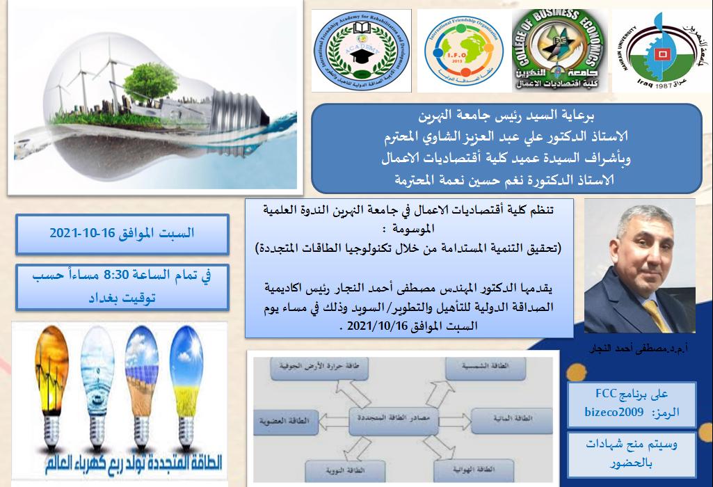 ندوة بعنوان(تحقيق التنمية المستدامة من خلال تكنولوجيا الطاقات المتجددة)