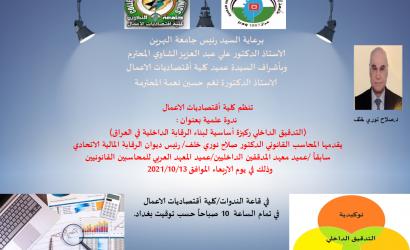 ندوة علمية بعنوان( التدقيق الداخلي ركيزه اساسيه لبناء الرقابه الداخليه في العراق)